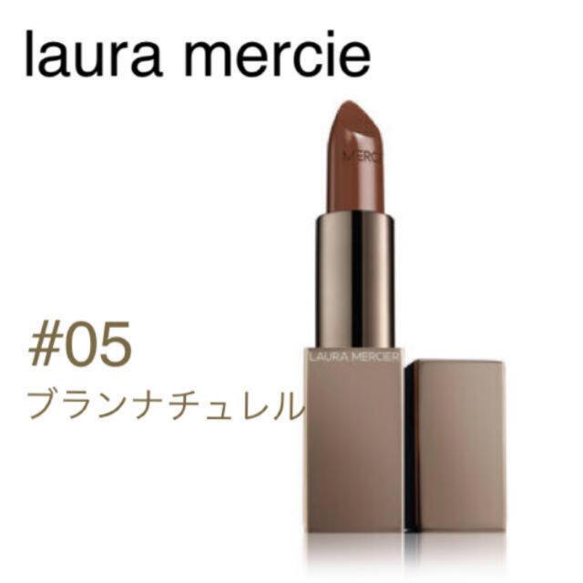 laura mercier(ローラメルシエ)のローラメルシエ  ブランナチュレル 05 コスメ/美容のベースメイク/化粧品(口紅)の商品写真