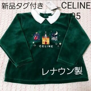 celine - 新品 CELINE セリーヌ ベロア トレーナー レナウン 日本製 貴重 95