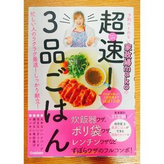 ガッケン(学研)の予約のとれない家政婦makoの超速!3品ごはん(料理/グルメ)