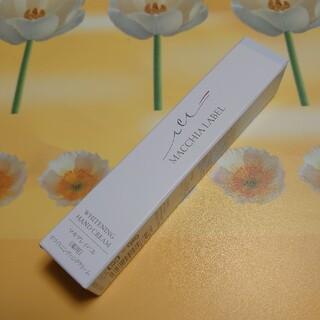 マキアレイベル(Macchia Label)のマキアレイベル薬用ホワイトニングハンドクリーム(ハンドクリーム)