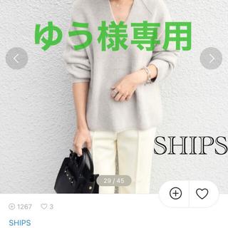 SHIPS - SHIPS ニットプルオーバー グレー HAMILTON LAMBSWOOL使用