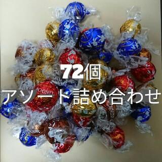 リンツ(Lindt)の72個 リンツリンドールチョコレート アソート詰め合わせ(菓子/デザート)