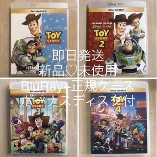 トイ・ストーリー - 未使用♡ディズニー/トイストーリー4作品 Blu-rayセット 正規ケース付き
