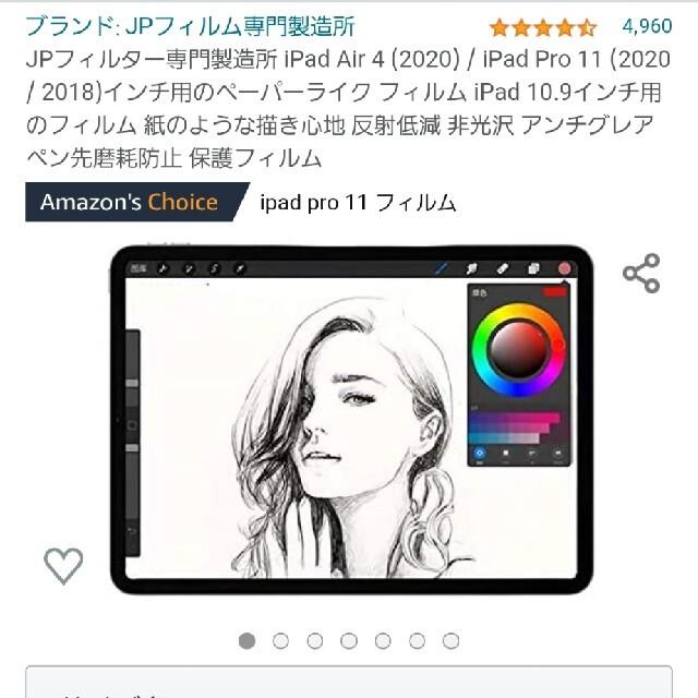 iPad(アイパッド)のiPad pro 11インチ 第2世代 スペースグレイ  wifi 128GB スマホ/家電/カメラのPC/タブレット(タブレット)の商品写真