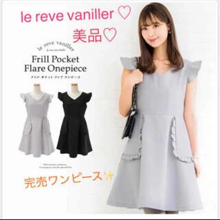 le reve vaniller - 11/25までお値下げ【美品】le reve vaniller♡フリルワンピ♡