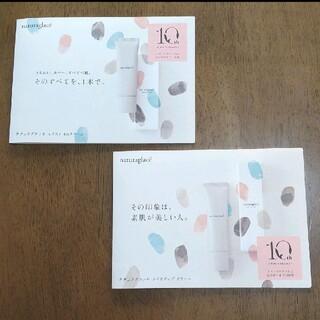 ナチュラグラッセ(naturaglace)のナチュラグラッセメイクアップクリーム N01 N02 試供品(化粧下地)