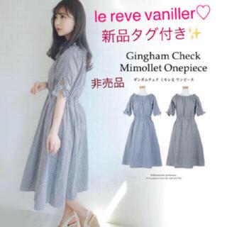 le reve vaniller - 11/25まで値下げ♡ le reve vaniller ギンガムチェックワンピ