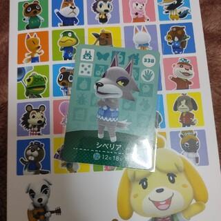 ニンテンドースイッチ(Nintendo Switch)のamiiboカード シベリア どうぶつの森(カード)