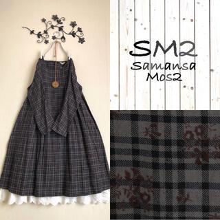 SM2 - 新品SM2秋冬綿麻ワンピース*studio clipニコアンド08mab好きにも