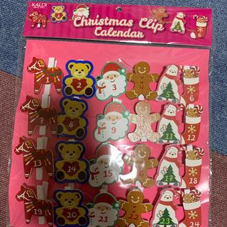 カルディ(KALDI)のカルディ クリスマス クリップ カレンダー アドベントカレンダー(その他)