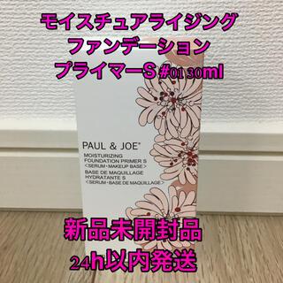ポールアンドジョー(PAUL & JOE)のポール&ジョー モイスチュアライジングファンデーション #01 30ml(ファンデーション)