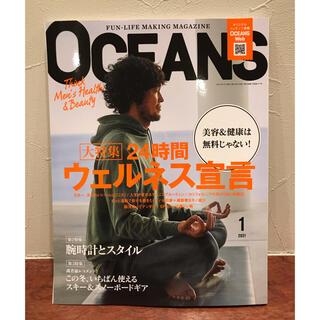 ロンハーマン(Ron Herman)のOCEANS (オーシャンズ) 2021年 1月号 最新号(ファッション)