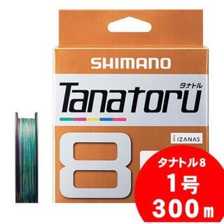 シマノ(SHIMANO)のシマノ PE タナトル8  1.0号 約270m(釣り糸/ライン)