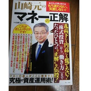 タカラジマシャ(宝島社)の山崎元のマネーの正解(ビジネス/経済)