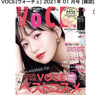 カネボウ(Kanebo)のvoce 1月号 雑誌+付録全て(美容)