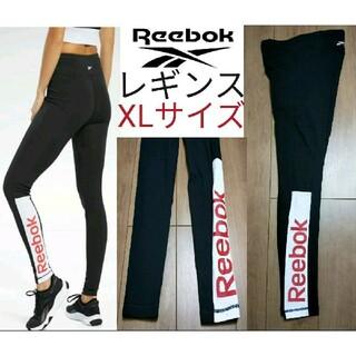 リーボック(Reebok)の【在庫限り】リーボック レギンス XL(OT)サイズ reebok(レギンス/スパッツ)