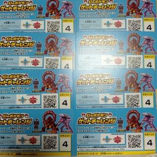 ポケモン(ポケモン)の32P分 ポケモン ゲット チャレンジ キャンペーンコード②(その他)