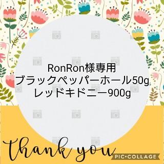 RonRon様専用(米/穀物)