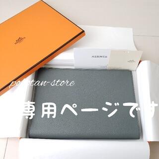 Hermes - 未使用【エルメス】アジェンダカバー グローブトロッター EAジップ 手帳カバー