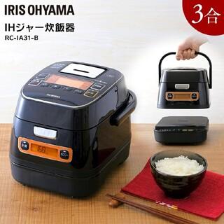 アイリスオーヤマ(アイリスオーヤマ)のアイリスオーヤマ RC-IA31-B 炊飯ジャー 銘(炊飯器)