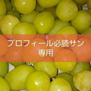 シャインマスカット粒抜き2キロ(フルーツ)
