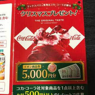 コカコーラ(コカ・コーラ)の懸賞 応募 コカコーラが贈るクリスマスプレゼント!(その他)