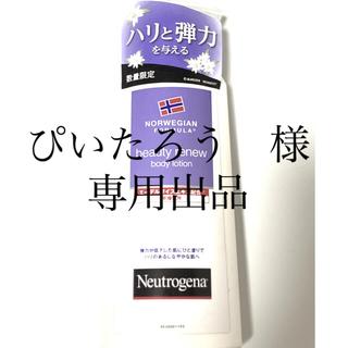 ニュートロジーナ(Neutrogena)のニュートロジーナ ビューティリニュー ボディーローション 乾燥肌用(ボディローション/ミルク)