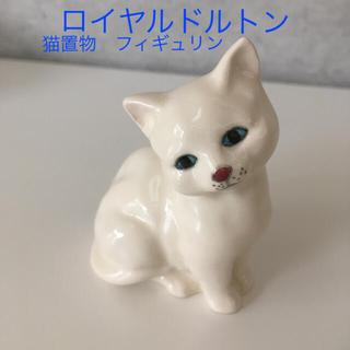 ロイヤルドルトン(Royal Doulton)の猫置物 ロイヤルドルトン フィギュリン 最終お値下げ(置物)