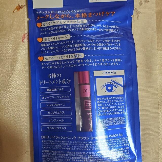 DHC(ディーエイチシー)のDHCまつげ色付き美容液 ブラウン コスメ/美容のスキンケア/基礎化粧品(まつ毛美容液)の商品写真