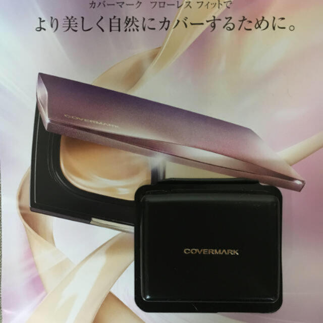 COVERMARK(カバーマーク)のカバーマーク フローレスフィット コスメ/美容のスキンケア/基礎化粧品(その他)の商品写真