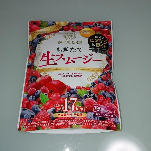 【値下げ!!!】中古 もぎたて生スムージー  食品/飲料/酒の健康食品(その他)の商品写真