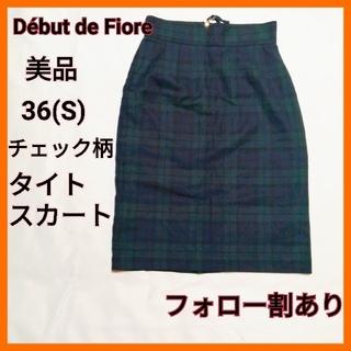 デビュードフィオレ(Debut de Fiore)のDébut de Fiore デビュードフィオレ美品/タイトスカート チェック柄(ひざ丈スカート)