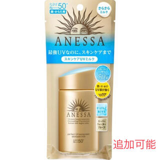 アネッサ(ANESSA)の資生堂 アネッサ 日焼け止め パーフェクトUV スキンケアミルク a 60ml(日焼け止め/サンオイル)