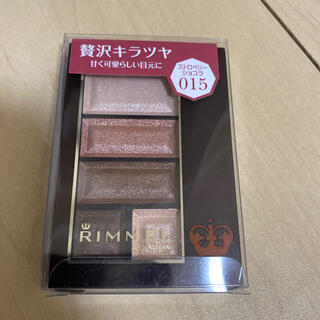 リンメル(RIMMEL)のリンメル ショコラスイートアイズ 015(アイシャドウ)