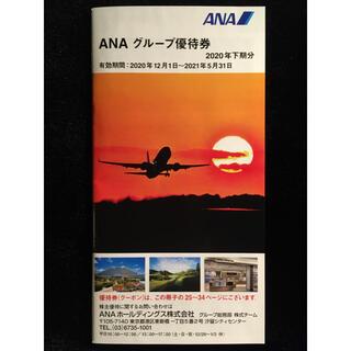 エーエヌエー(ゼンニッポンクウユ)(ANA(全日本空輸))のANA 優待券冊子(その他)