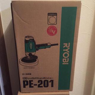 リョービ(RYOBI)のRYOBI リョービ 電子シングルアクションポリッシャー PE-201(工具/メンテナンス)