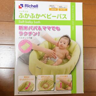 リッチェル(Richell)のリッチェル/ふかふかベビーバス(その他)