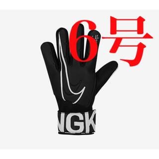 NIKE - ナイキNIKEサッカーキーパーグローブジュニアマッチゴールキーパーグローブ6号
