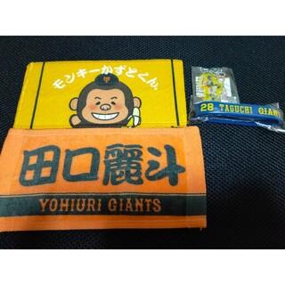 読売巨人軍 巨人 田口麗斗 ミニタオル4枚等(記念品/関連グッズ)