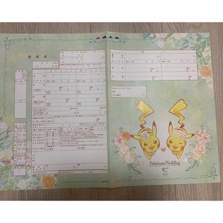 ポケモン(ポケモン)のポケモン ピカチュウ 婚姻届(結婚/出産/子育て)