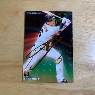 カルビー(カルビー)のプロ野球チップス2020スターカード巨人坂本(サイン入り)(スポーツ選手)