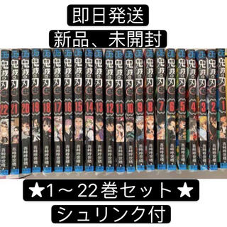 ★即日発送★鬼滅ノ刃 1〜22巻全巻セット キメツノヤイバ 鬼滅の刃漫画本