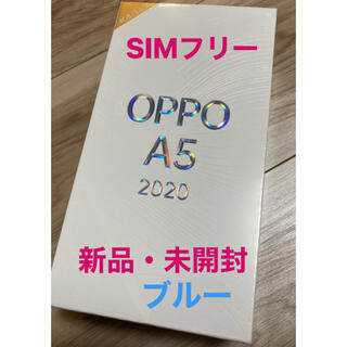 アンドロイド(ANDROID)のOPPO A5 2020ブルー!!新品未開封!!(スマートフォン本体)
