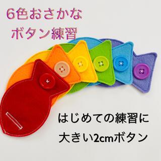 6色おさかなのボタン練習 大きい2cmボタン