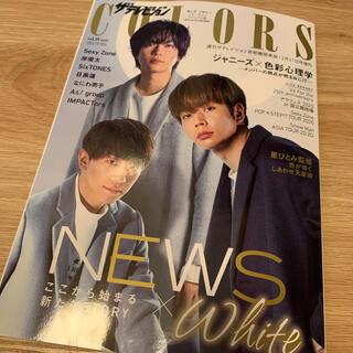 ジャニーズ(Johnny's)のザテレビジョンCOLORS (カラーズ) Vol.49 (音楽/芸能)