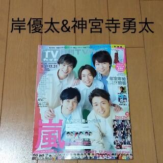 ジャニーズ(Johnny's)の月刊 TVガイド関東版 2021年 01月号(音楽/芸能)