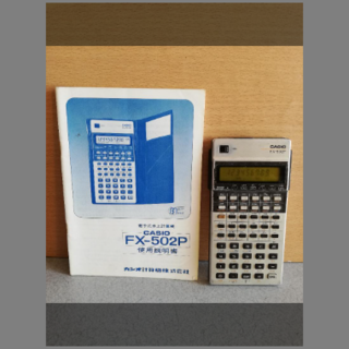 カシオ(CASIO)のCASIO プログラム関数電卓 FX-502P(その他)
