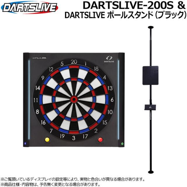 DARTSLIVE(ダーツライブ)ポールスタンド ブラック エンタメ/ホビーのテーブルゲーム/ホビー(ダーツ)の商品写真