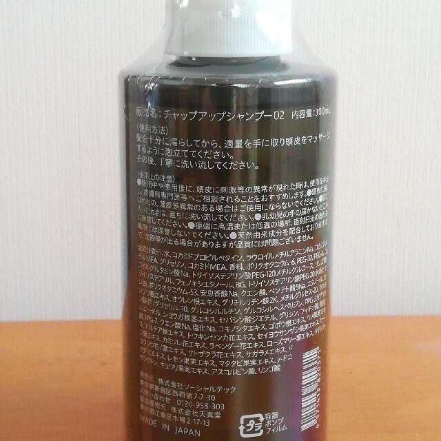 チャップアップ スカルプシャンプー コスメ/美容のヘアケア/スタイリング(スカルプケア)の商品写真