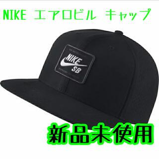 NIKE - 新品!ナイキ SB エアロビル プロ 2.0 スケートボードキャップ ブラック